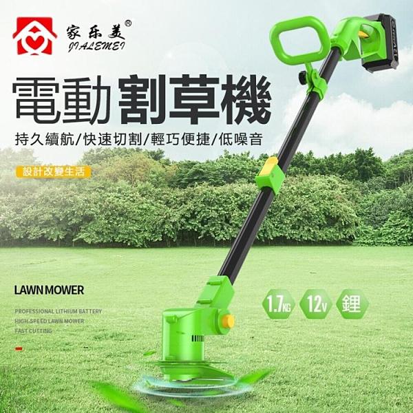 現貨 電動割草機 G12 充電手持割草機 可伸縮 家用小型剪枝機