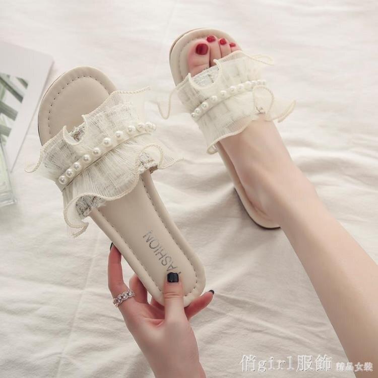 樂天優選 拖鞋 涼拖鞋女2021年新款夏季外穿網紅外出時尚仙女風珍珠ins潮沙灘鞋