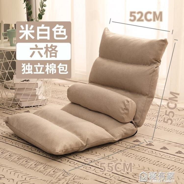 懶人沙發榻榻米可摺疊日式單人沙發椅床上靠背椅女生可愛電腦躺椅 ATF 摩可美家