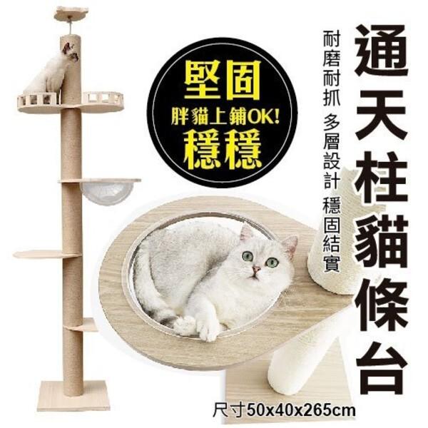 寵喵樂 通天柱貓條台 豪華多層趣味貓窩 貓抓板 貓跳台