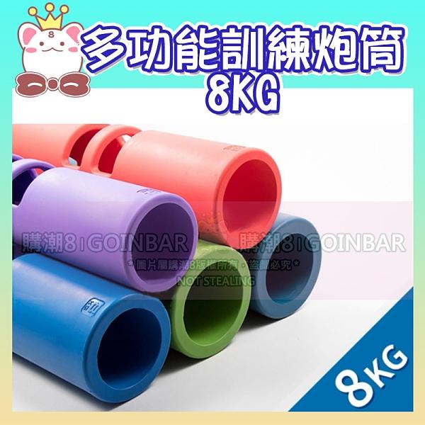 【限宅配】多功能訓練炮筒8KG VIPR-8KG 健身炮筒 能量管 負重訓練 居家重訓健身器材