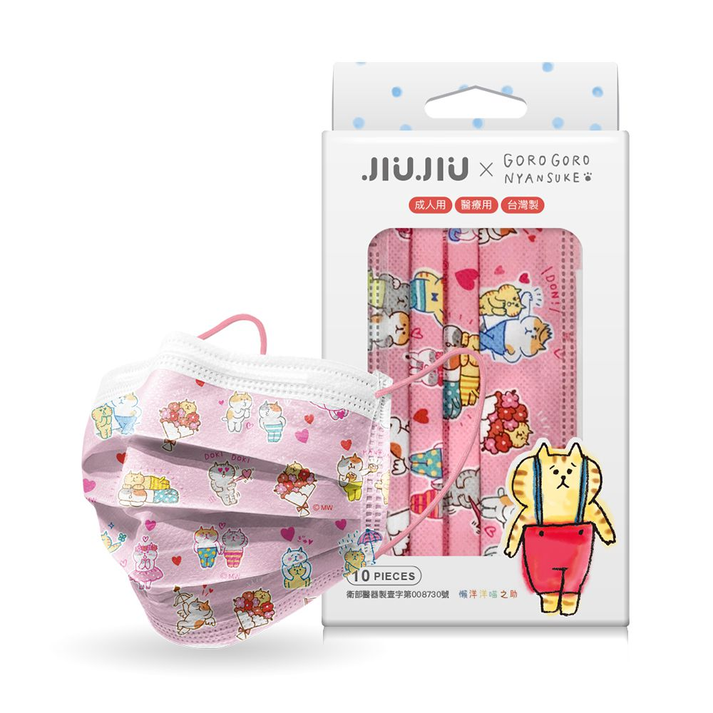 親親JIUJIU醫療口罩-懶洋洋喵之助聯名款-噗通噗通 (10入) 【康是美】