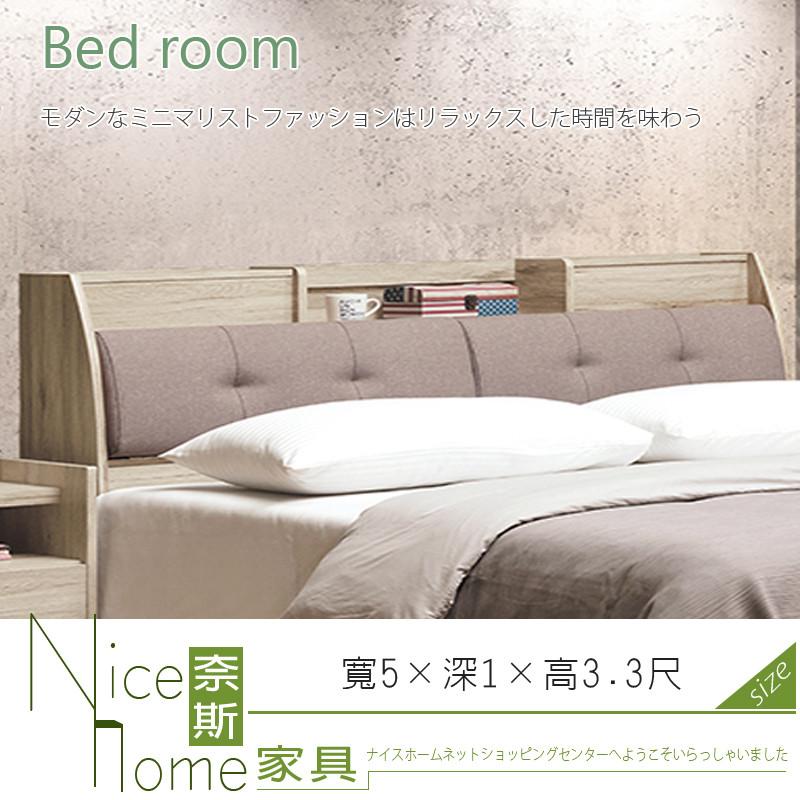 奈斯家具nice368-1-hl 威力橡木5尺枕頭型床頭
