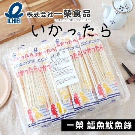 日本 一榮 鱈魚魷魚絲 (30包入) 盒裝 180g 鱈魚香絲 鱈魚絲 魚絲 零嘴 下酒菜【N104229】