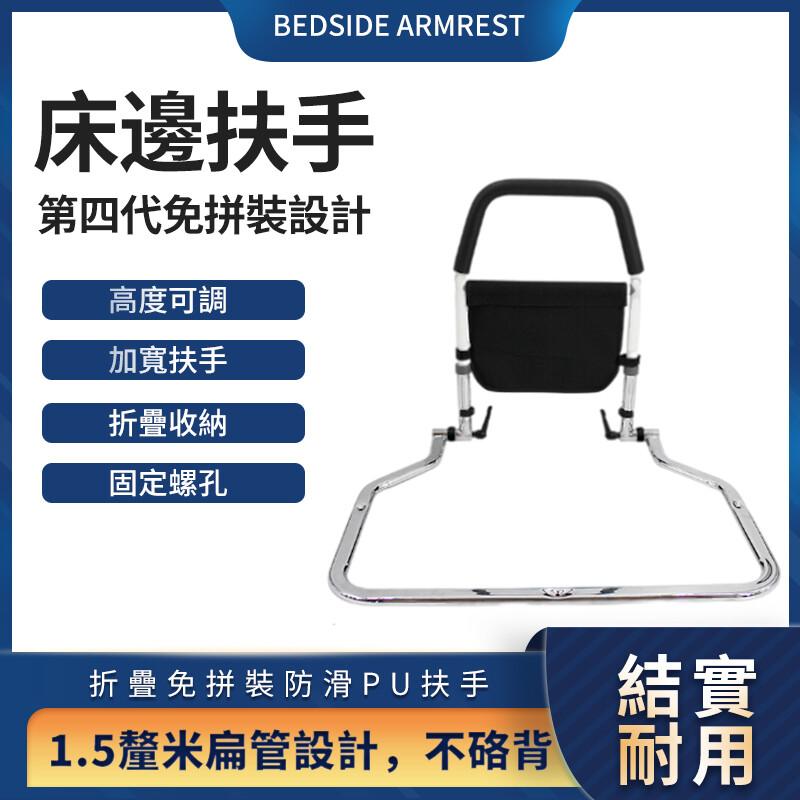 床邊扶手 老人起身器 起床扶手助力架 床上欄桿 家用輔助防摔床護欄