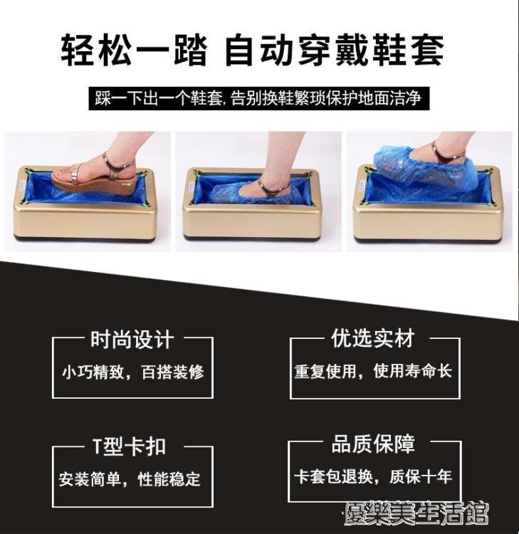 鞋套機 鞋套機家用全自動踩腳盒一次性腳套器新款穿鞋膜機智慧套鞋機器 摩可美家