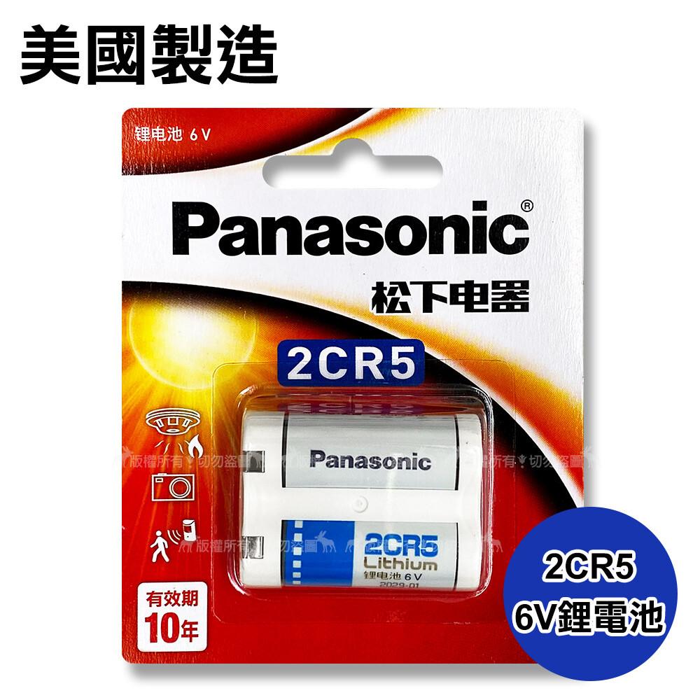 panasonic 國際牌2cr5 一次性6v鋰電池 相容kl2cr5 el2cr5 dl245
