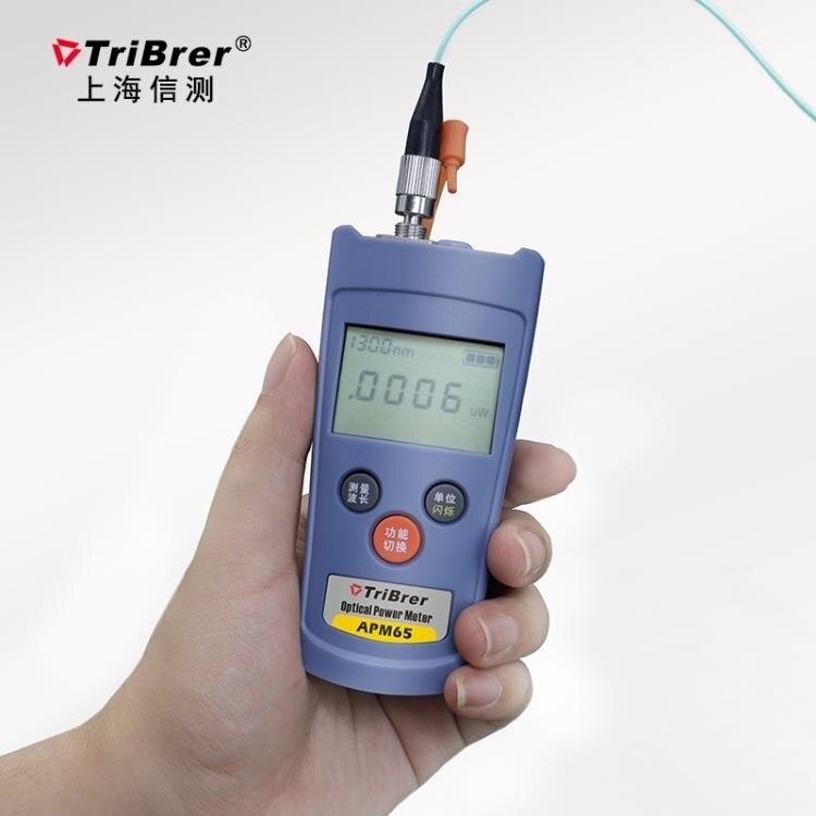 光功率計高精度迷你光衰測試儀小型光源工光功率計收光器 微愛家居