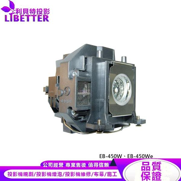 EPSON ELPLP57 原廠投影機燈泡 For EB-450W、EB-450We