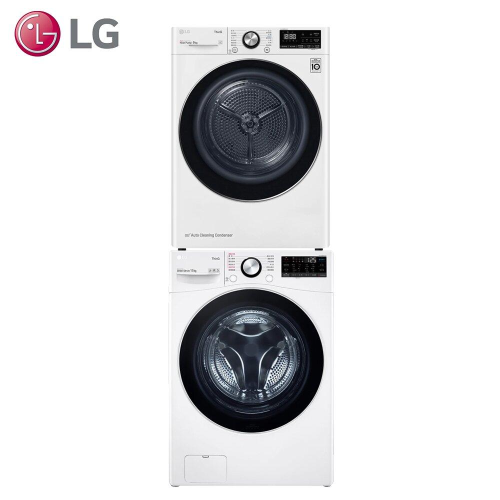 LG 樂金 WD-S15TBW 滾筒洗衣機 + WR-90VW 免曬衣乾衣機