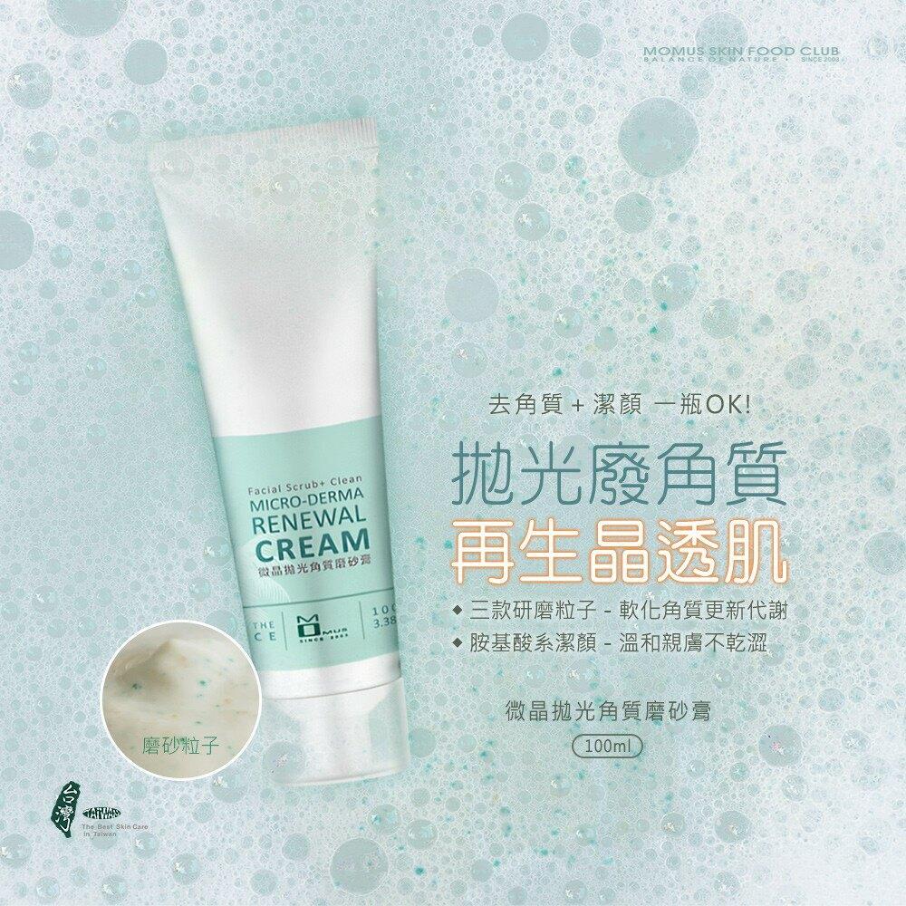 MOMUS 微晶拋光角質磨砂膏-體驗瓶 7ml ( 臉部專用 ) - 磨砂式 去角質