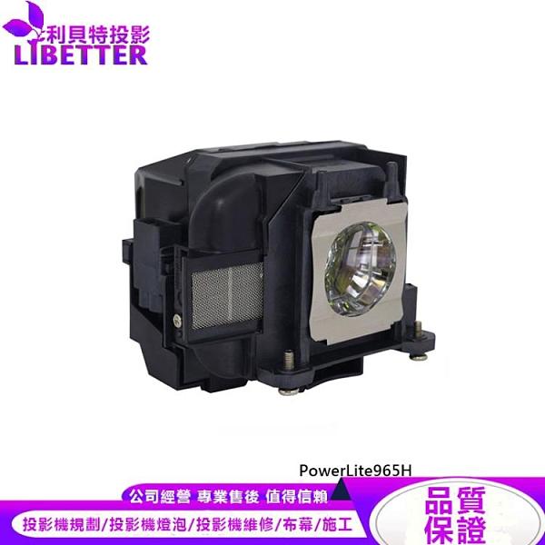 EPSON ELPLP88 原廠投影機燈泡 For PowerLite965H
