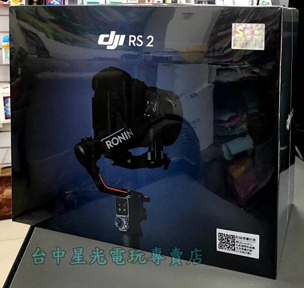 特價一組【先創公司貨】DJI RS2 單機版 負重4.5kg 相機穩定器 / 相機雲台 全新品【台中星光電玩】