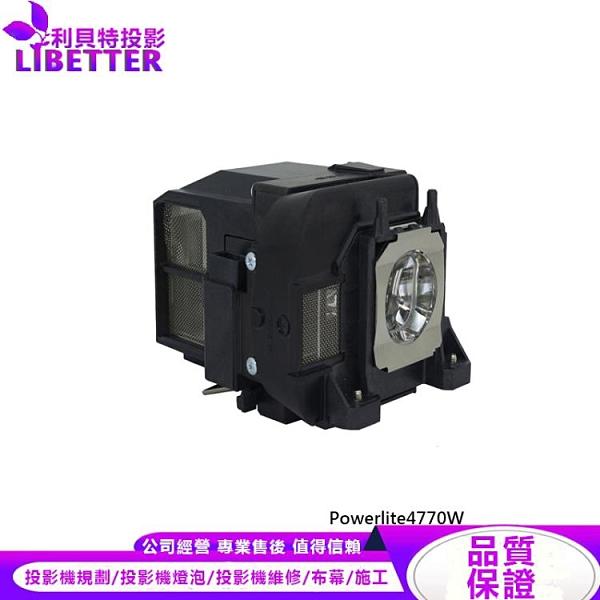 EPSON ELPLP77 原廠投影機燈泡 For Powerlite4770W