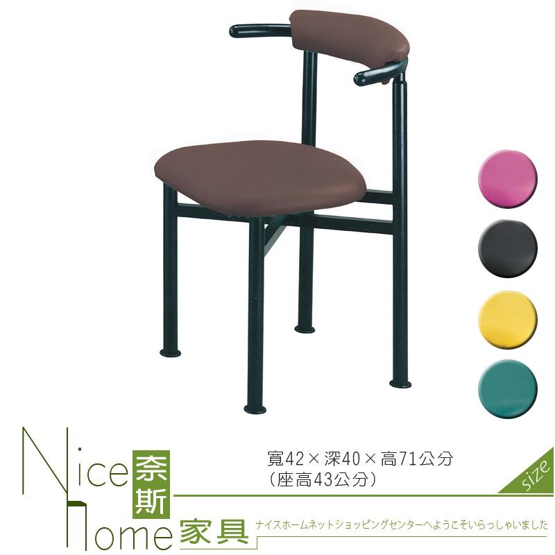 奈斯家具nice331-7-hl 貝勒餐椅/咖啡/墨綠/黃/桃紅