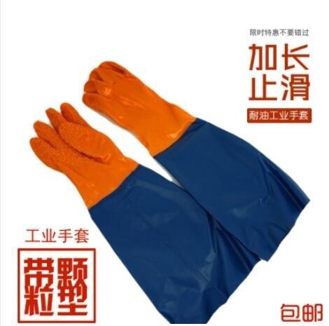 欣安818止滑手套耐磨耐油耐酸堿防滑防水勞保手套浸塑工業