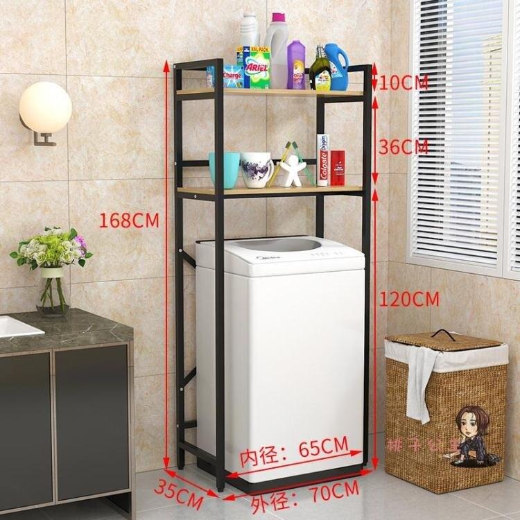 【八折】洗衣機置物架 翻蓋上方滾筒落地衛生間陽台洗衣櫃波輪儲物架多功能T