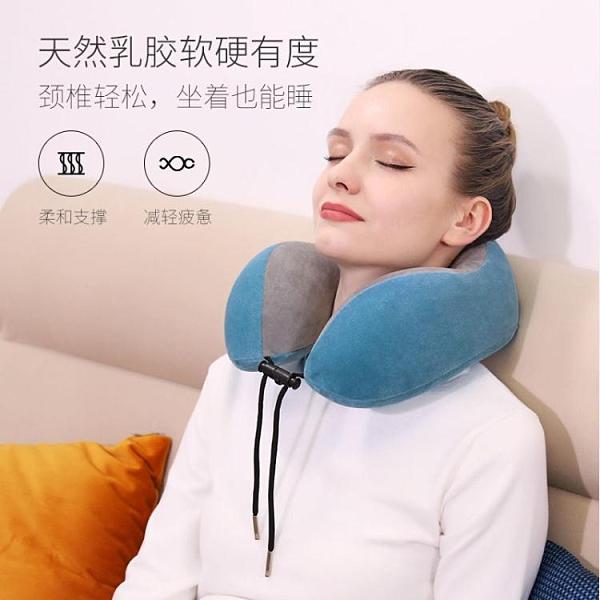 U型枕 天然乳膠護脖子u型枕頭護頸枕頸椎枕u形頸枕飛機旅行便攜靠枕