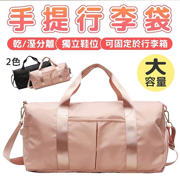 手提行李袋 乾濕分離包 手提包 手提袋 行李袋 單肩包 旅行袋 收納袋 鞋袋 鞋包