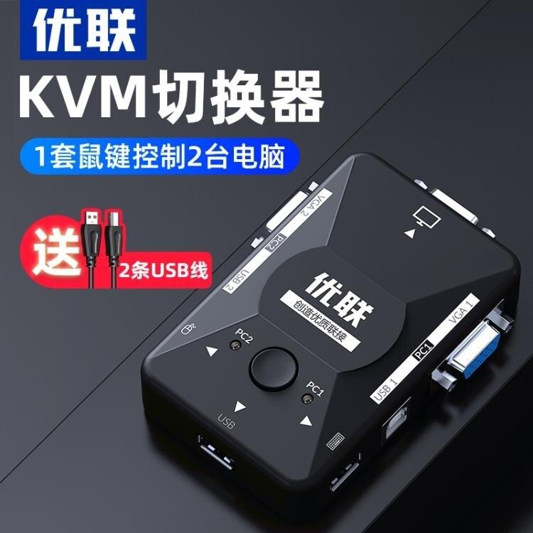 優聯VGA切換器2口KVM電腦主機顯示器二進一出鼠標鍵盤usb共享分配 摩可美家