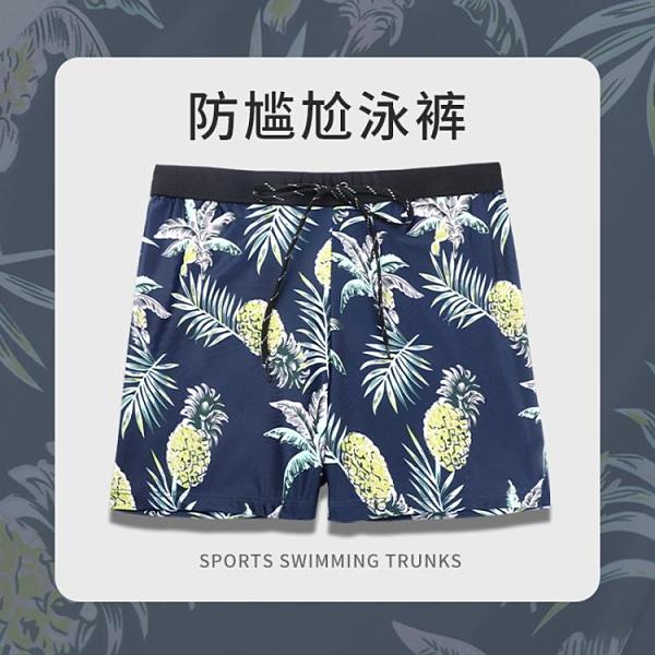 泳褲男防尷尬寬松平角男士泳衣游泳套裝五分短褲泡溫泉游泳褲裝備 幸福第一站