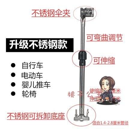 【八折】自行車傘架 撐傘架車推車電動車電瓶車單車雨傘架遮陽傘傘支架