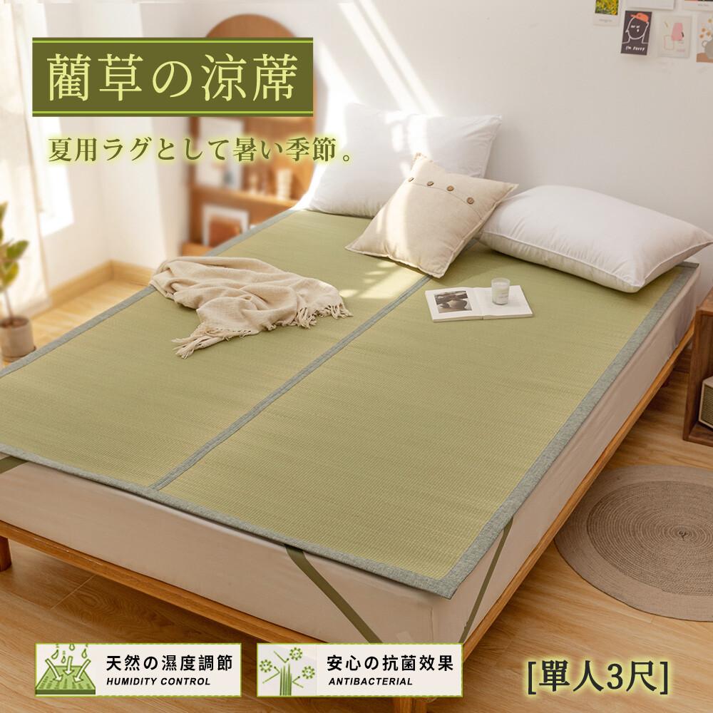 日式純天然藺草蓆透氣涼墊 ( 單人90x188cm) 床墊/和室墊/客廳墊/露營可用
