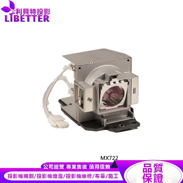 BENQ 5J.J6N05.001 副廠投影機燈泡 For MX722