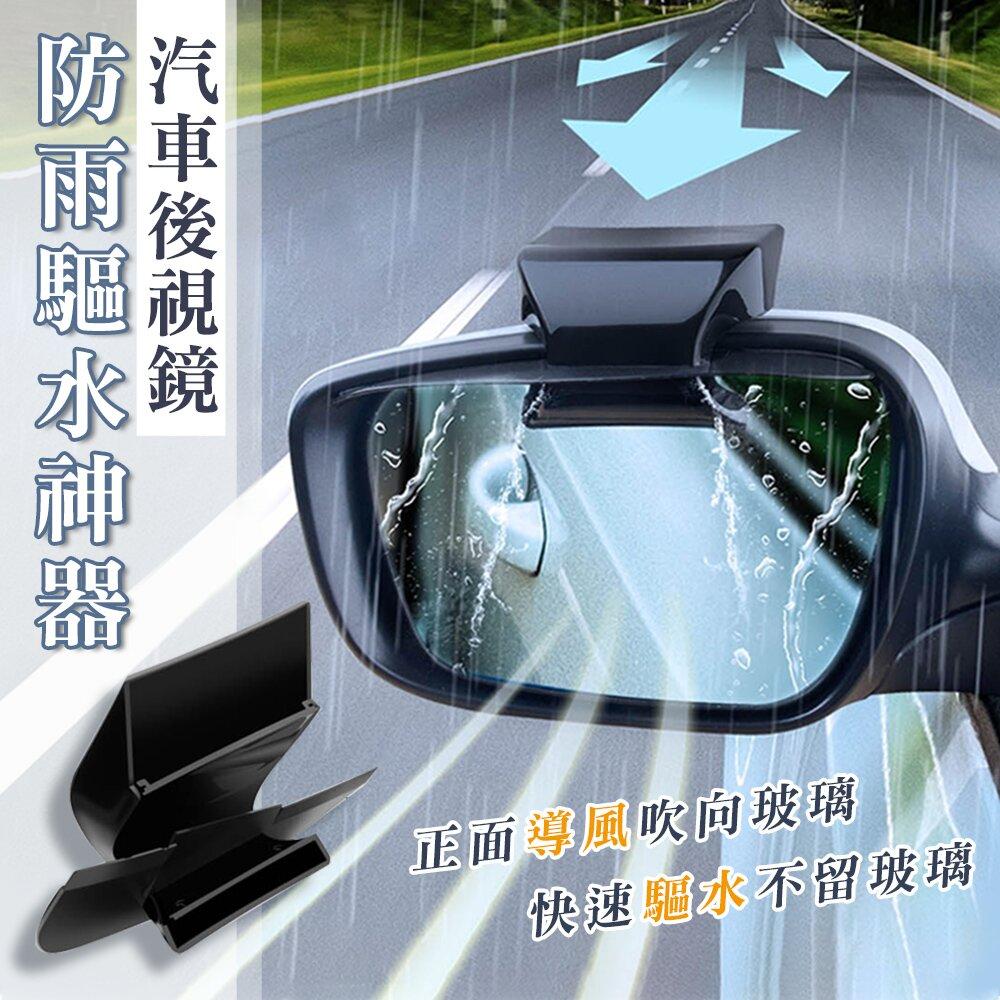 汽車後視鏡防雨驅水神器