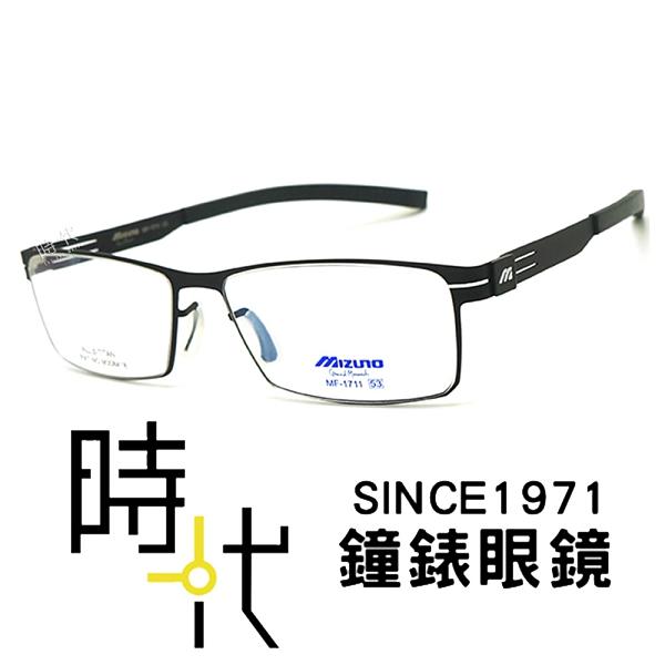 【台南 時代眼鏡 MIZUNO】美津濃 鈦金屬 無螺絲 光學眼鏡鏡框 MF-1711 C5 長方形鏡框眼鏡 黑 53mm