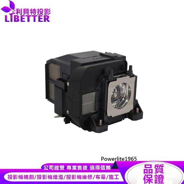 EPSON ELPLP75 原廠投影機燈泡 For Powerlite1965