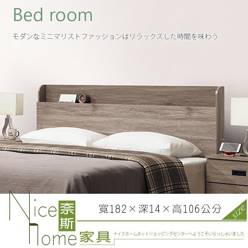 奈斯家具nice360-3-hl 鋼刷灰橡木6尺床頭片