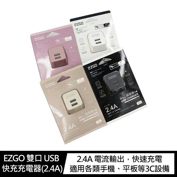 【愛瘋潮】EZGO 雙口 USB 快充充電器(2.4A) 智能充電保護 可摺疊充電器