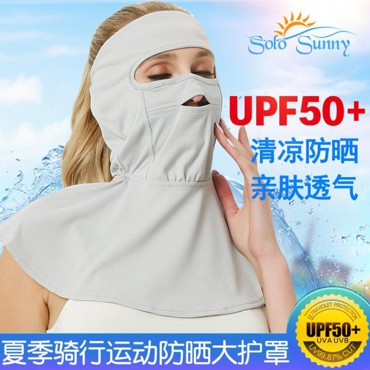 SoloSunny防曬口罩全臉護頸 女夏季遮陽防紫外線戶外騎行面罩披肩 快速出貨