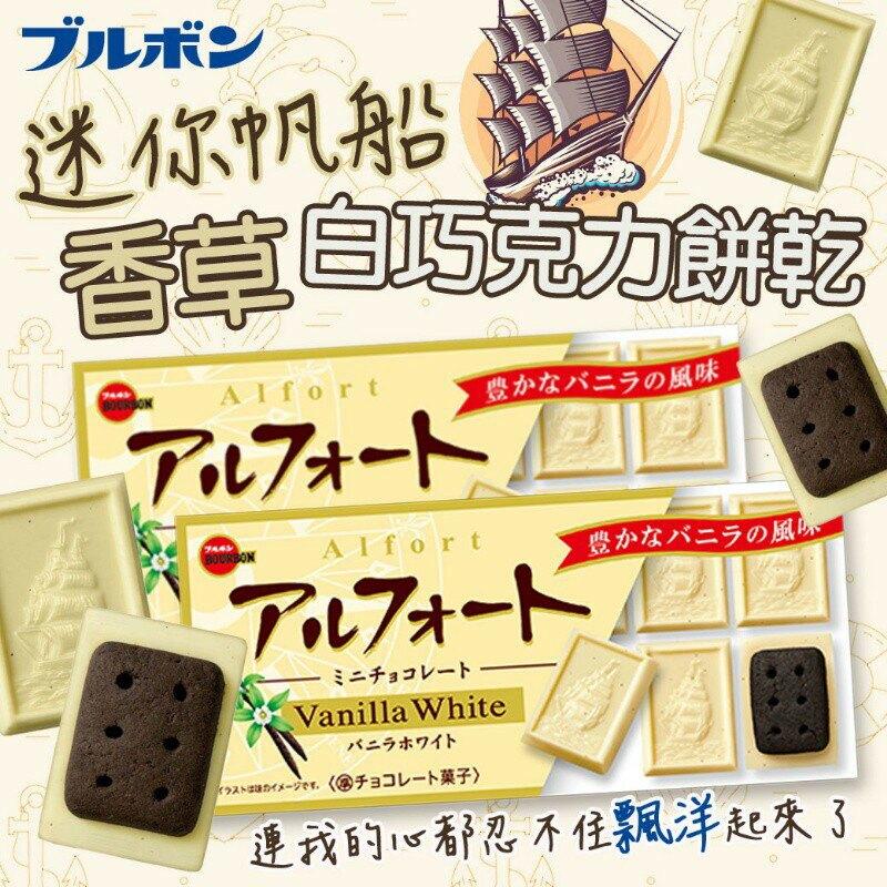 【日本進口】巧克力餅乾 BOURBON 北日本迷你帆船 帆船巧克力 帆船餅乾 小盒巧克力餅乾 帆船餅 55g YHS