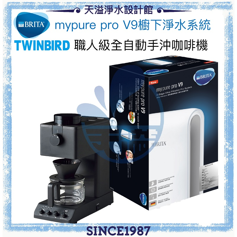 【BRITA × Twinbird】mypure pro V9超微濾專業級淨水系統 + 職人級全自動手沖咖啡機CM-D457