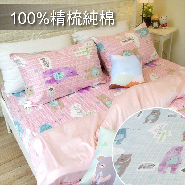 寢居樂台灣製 加大床包/100%精梳棉-【童趣米熊-粉/藍】大鐘印染、柔軟親膚、精梳純綿