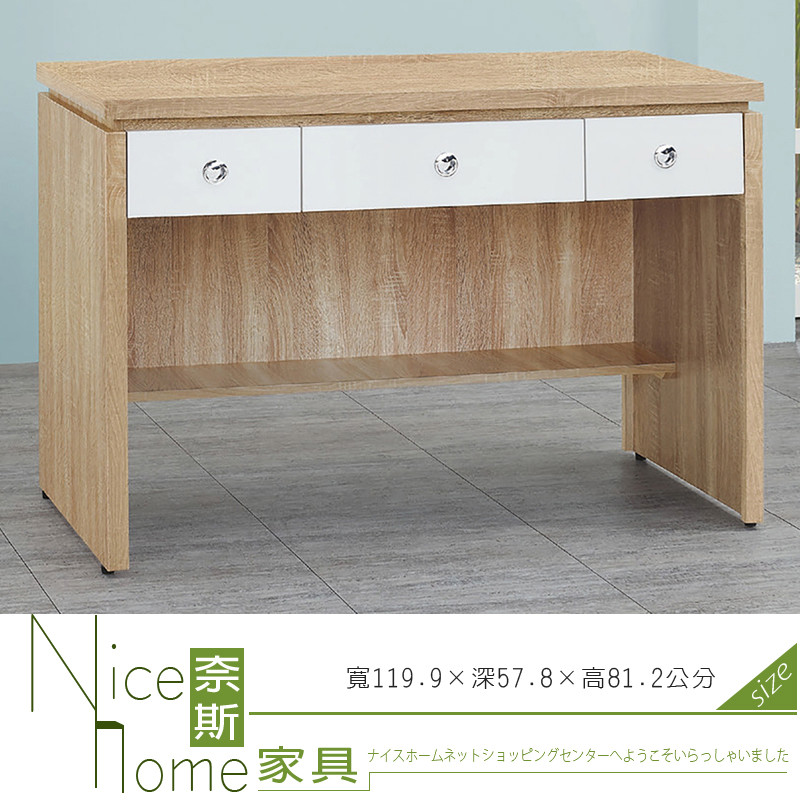 奈斯家具nice617-9-hm 安寶耐磨橡木4尺白色抽辦公桌下座