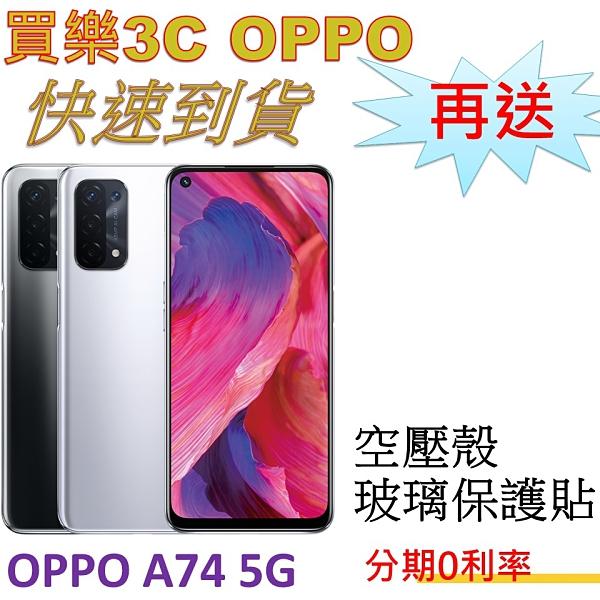 OPPO A74 5G版 手機 6G/128G【送 空壓殼+玻璃保護貼】,分期0利率,公司貨