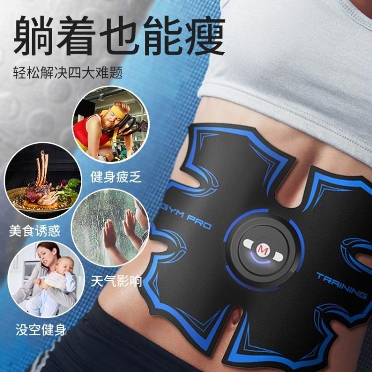 腹肌健身器健腹器懶人收腹機腹部運動健身器材家用瘦肌肉貼智能儀 摩可美家