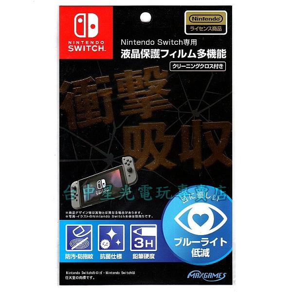 【原廠授權】 NS MAXGAMES Switch 3H衝擊吸收 抗藍光防指紋抗菌 螢幕保護貼【台中星光】
