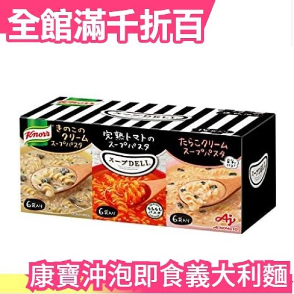 日本 康寶 SoupDell 沖泡即食義大利麵 18入 低卡宵夜160kcal 低熱量 蘑菇奶油 番茄明太子【小福部屋】