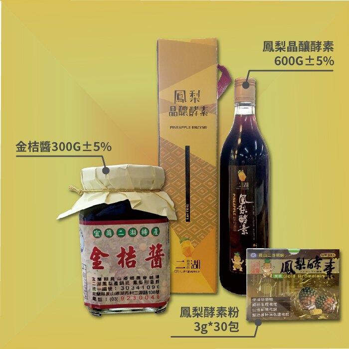 【歐比康】宜蘭二湖特產 晶釀鳳梨酵素600ml 鳳梨發酵純液酵素粉 30包/盒 金桔醬300G5% 附發票
