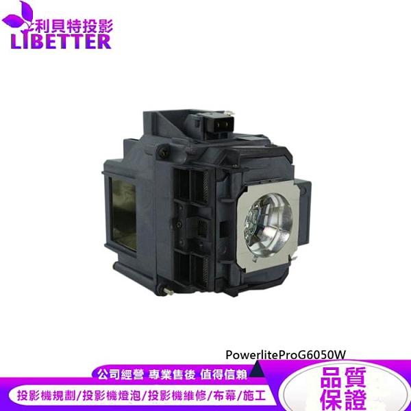 EPSON ELPLP76 原廠投影機燈泡 For PowerliteProG6050W