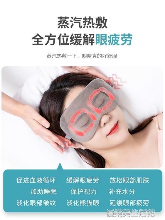 蒸汽眼罩usb充電式加熱發熱緩解疲勞熱敷眼睛護眼貼睡眠遮光夏季 摩可美家
