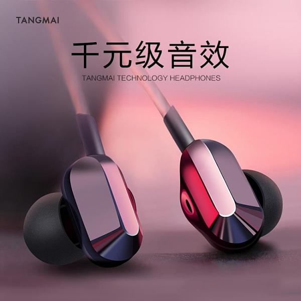 有線耳機 入耳式有線高音質手機電腦帶麥吃雞游戲電競k歌【新品狂歡】