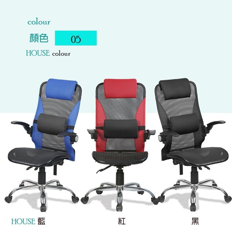 【好室家居】高椅背腰靠電腦椅子居家 生活推薦款辦公椅全網椅全功能網布人體工學椅扶手好收納