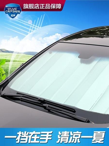 遮陽擋 汽車防曬隔熱遮陽擋簾車用風擋前擋風玻璃罩車內車窗車窗簾遮光板 風馳