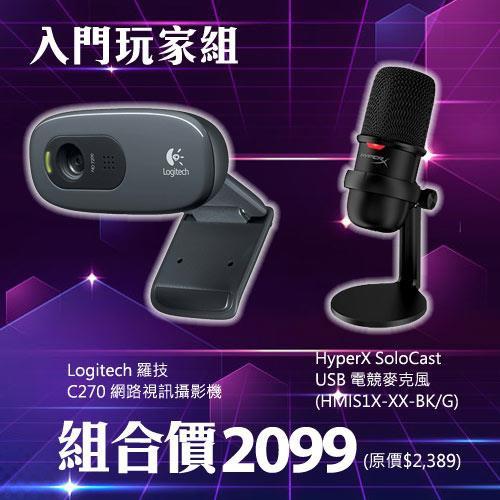 【玩家組】羅技C270網路視訊攝影機+HyperX SoloCast電競麥克風