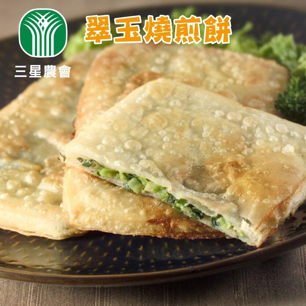 【三星農會】翠玉韭菜燒煎餅-650g-包 (3包一組)